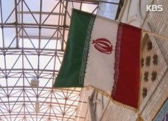 S. Korea Lifts Restrictions Trade with Iran