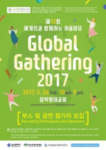 global-gathering-busan