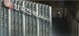 KEPCO Q3 net tumbles on increased fuel costs