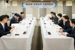 [Advertorial] Eximbank hosts meeting of inter-Korean advisory committee